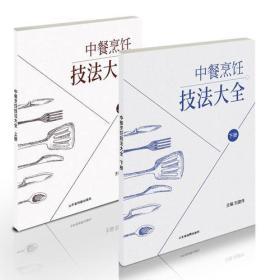 中餐烹饪技法大全(上册)
