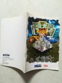 工业大亨 游戏手册