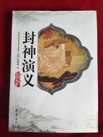 封神演义中国古典文学名著