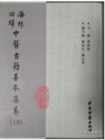 海外回归中医古籍善本集萃(16开精装 全二十四册)