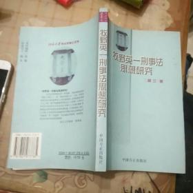 牧野英一刑事法思想研究——北京大学刑法学博士文库