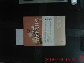 中华文化 十万个为什么2 文苑英华