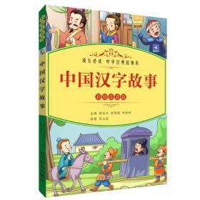 中国汉字故事(彩绘注音版)