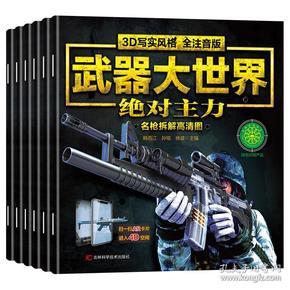 武器大世界 3D写实风格全注音版(6册)