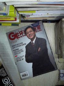 环球企业家   2009 17期