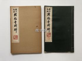 出土初拓 兴福寺断碑 清雅堂 珂罗版精印  昭和45年 1969年 一函一册线装