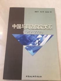 中国与周边国家关系:1949~2002