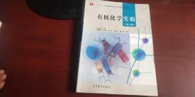 有机化学实验【第三版】