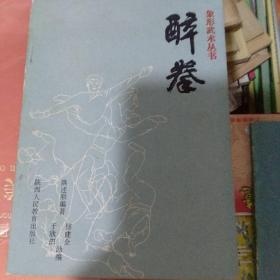 象形武术丛书:醉拳