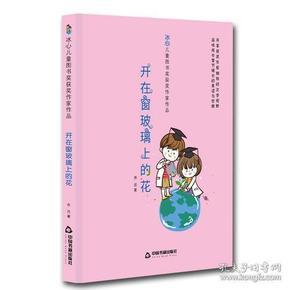 冰心儿童图书奖获奖作家作品·开在窗玻璃上的花【塑封】