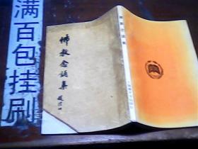 佛教念诵集 32开繁体竖版 上海佛学书局封面缺下角