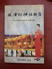风云纵横话饭店——王大悟饭店研究与写真专集