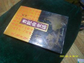 普陀山史话 张坚 / 甘肃民族出版社