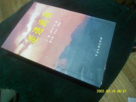 走进武当 作者 :  中国文联出版社