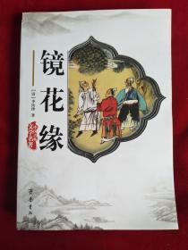 镜花缘中国古典文学名著