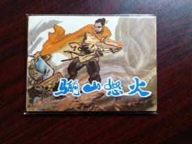 《骊山怒火》,直板未阅,完美品!一版一印,104000册。