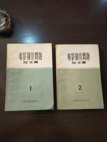 电影剧作问题论文集。一、二集共两本。著名导演藏书品相好。61年6月一版一印。