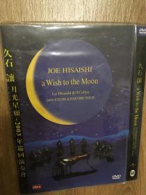 实拍 日本 音乐 DVD 久石让:月光星愿演奏会