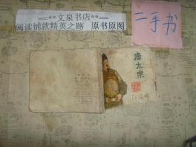 唐太宗 连环画》50521-2品如图 ,品差,皮底均有字,书口有水印