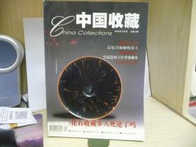 《中国收藏》杂志(2002年12月号,总第24期 )