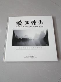 漓江烟雨 张力平桂林山水黑白摄影集(摄影画册)