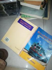 韶山4B型电力机车  品相不好  书如图片