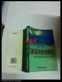 东盟的今天与明天:东盟的发展趋势及其在亚太的地位【作者签赠本】