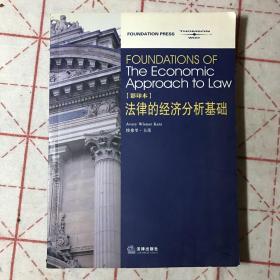 法律的经济分析基础(影印本)