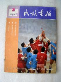 民族画报1992--2