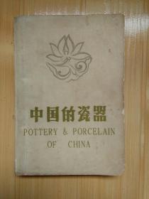 中国的瓷器(陶瓷收藏鉴赏必备)