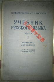 УЧЕБНИК РУССКОГО ЯЭЬIКА ЧАСТЬ 1(俄语课本第一册)
