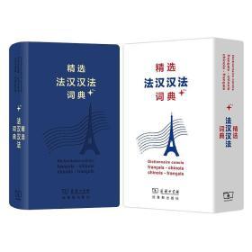 精选法汉汉法词典+