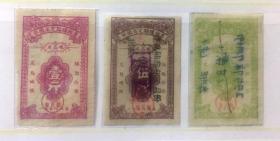 安徽省定點購糧票1957年成品糧壹斤、伍斤、拾斤三種(大幅),共3枚