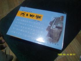 溪口墨宝 作者 :  王天苍编著 出版社 :  宁波出版社