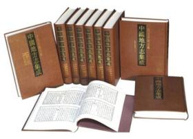 中国地方志集成·河北府县志辑(16开精装 全73册 原箱装)
