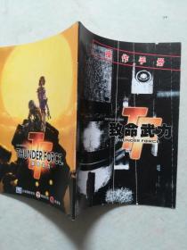 【游戏手册】致命武力 操作手册