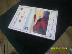 峨眉山 作者 :  田家乐 著 出版社 :  中国建筑工业出版社