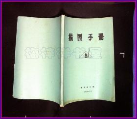描图手册 第五设计院