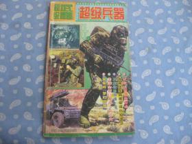 超级武器画册--超级兵器