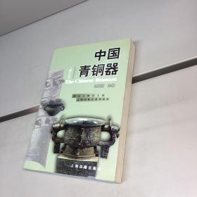 中国青铜器(修订本) 【正版现货 多图拍摄 看图下单】