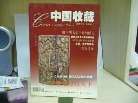 《中国收藏》杂志(2002年7月号,总第19期 )