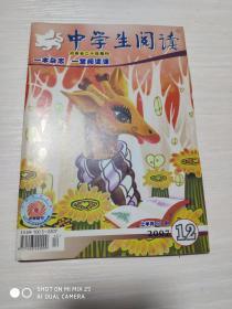 中学生阅读2007.12上半月高中版