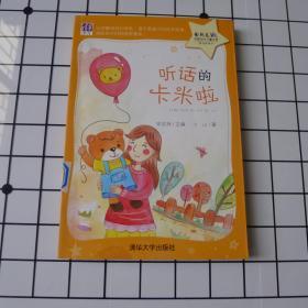 听话的卡米啦(紫荆花——中国当代儿童文学原创桥梁书)