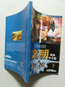 游戏手册 文明权倾天下第三波(简体中文版)
