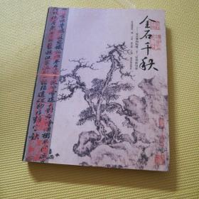 金石千秋:故宫博物院藏二十二家捐献印章