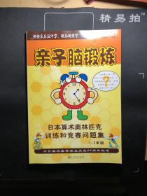 亲子脑锻炼:日本算术奥林匹克训练和竞赛问题集(1-3年级)快快乐乐玩中学  , 越玩越爱学 !