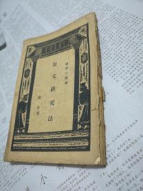 说文研究法 国学小丛书 商务印书馆1935年出版