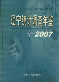 辽宁统计调查年鉴2007