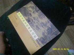 开封名胜古迹楹联揽胜 陈维 出版社 : 中国楹联出版