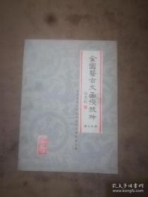 全国医古文函授教材 第三分册